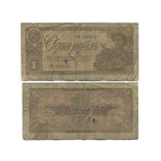 Государственный казначейский билет 1 рубль СССР 1938 г.