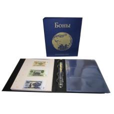 Альбом Стандарт формат Optima Широкий Корешок Глобус с листами и разделителями для банкнот СССР и России