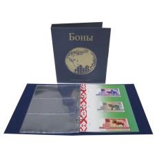 Альбом Стандарт формат Optima Широкий Корешок Глобус с листами и разделителями для банкнот республики Беларусь.