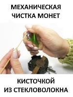 Видео: Механическая чистка монет