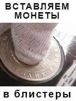 Видео: Вставляем монеты в капсулы