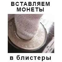 Видео: Укладываем монеты в блистерный лист.