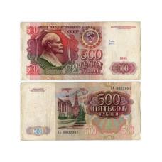 500 рублей СССР 1991 г. (серия АА)