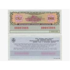 Билет международной лотереи солидарности журналистов 1988 г.