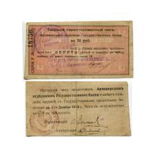 Чек Армавирского отделения Госбанка на 10 рублей 1918 г.