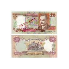 20 гривен Украины 2000 г. (Образец, пресс)