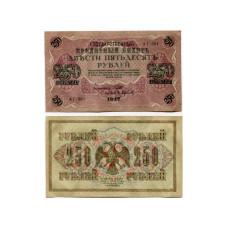 Государственный кредитный билет 250 Рублей России 1917 г.(с подписью управляющего Шипова) (XF+)