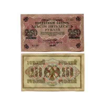 Банкнота Государственный кредитный билет 250 Рублей России 1917 г.(с подписью управляющего Шипова) (XF+)