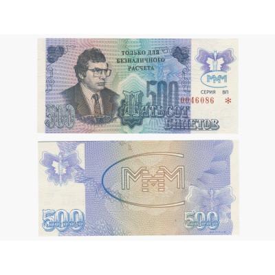 500 билетов МММ 1994 г.