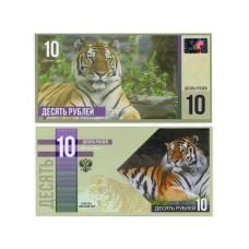 Сувенирная банкнота России 10 рублей Амурский тигр 2015 г. (пресс)