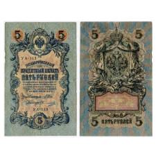 Государственный кредитный билет 5 рублей тип 1909 г.