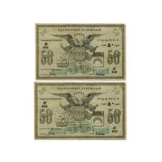 Разменный денежный знак Ташкентского государственного банка 50 рублей 1913 г. (VG)