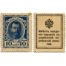 Деньги-марки 10 копеек Николай II 1915 г.