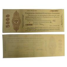 5% краткосрочное обязательство Государственного Казначейства, 5000 рублей, 1920 г.