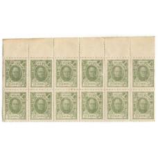 Деньги-марки 20 копеек Александр I 1915 г. блок 12шт