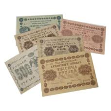 Набор 6 банкнот Государственный кредитный билет 1918 г. 50,100,250,500,1000 рублей