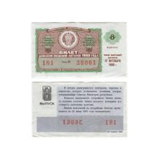 Билет денежно-вещевой лотереи 1980 г., 8 выпуск