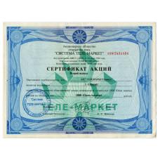 Сертификат акций, Второй выпуск, 1000 руб.