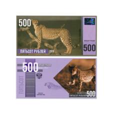 Сувенирная банкнота России 500 рублей Азиатский гепард 2015 г. (пресс)