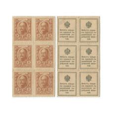 Деньги-марки 15 копеек Николай I 1915 г. (блок из 6-ти банкнот-марок, пресс)