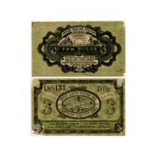Авансовая карточка 3 рубля 1919 года Амурский областной кредитный союз