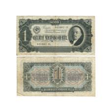 Билет государственного банка 1 червонeц СССР 1937 г.