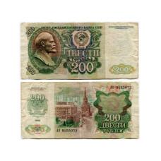 200 рублей СССР 1992 г.