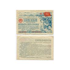 Третья денежно-вещевая лотерея 25 рублей 1943 г.