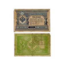Государственный кредитный билет 3 рубля тип 1898 г.