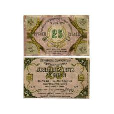 25 рублей 1918 г. Северокавказской Социалистической Советской республики