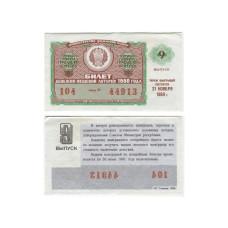 Билет денежно-вещевой лотереи 1980 г., 9 выпуск