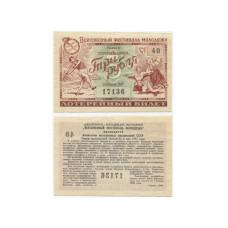 Лотерейный билет 3 рубля 1956 г.,Всесоюзный фестиваль молодежи