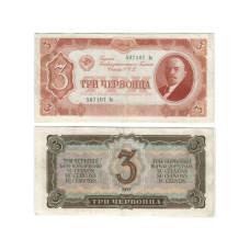 Билет Государственного банка СССР 3 червонца 1937 г.