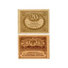 Казначейский знак 20 Рублей 1917 г. (XF+)