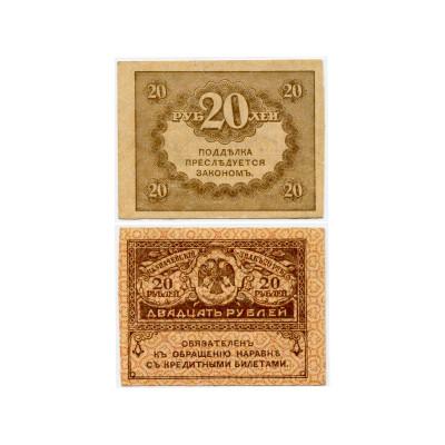 Банкнота Казначейский знак 20 Рублей 1917 г. (XF+)