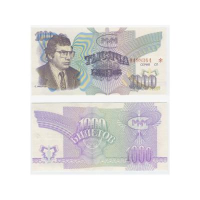1000 Билетов МММ (выпуск 3)