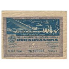 Билет 8-й всесоюзной лотереи ОСОАВИАХИМА 1933 г.