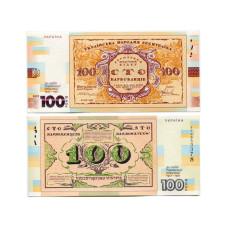 Сувенирная банкнота Украины 100 карбованцев 2017 г., 100 лет Украинской революции 1917-1921 гг. (пре