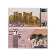 Сувенирная банкнота России 50 рублей Лошадь Пржевальского 2015 г. (пресс)