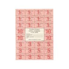 Карточка потребителя на 100 рублей 1992 г., Беларусь