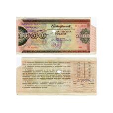 Сертификат сберегательного банка СССР 1000 руб. 1990 г.
