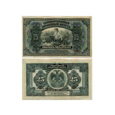 Государственный кредитный билет 25 рублей России 1918 г. (VF)