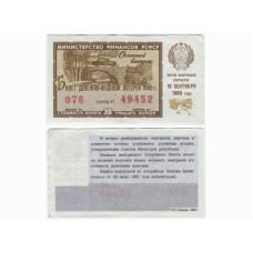 Билет денежно-вещевой лотереи 1980 г., Осенний выпуск