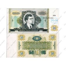 10000 Билетов МММ 1994 г.