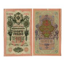 Государственный кредитный билет 10 рублей тип 1909 г.