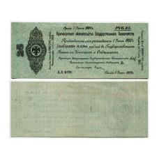 Краткосрочное обязательство Государственного Казначейства 25 рублей 1920 г. (Колчак, июнь)VF