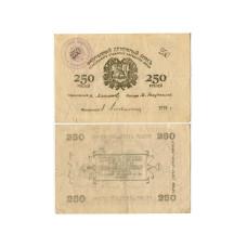 Разменный денежный знак Асхабадского ОГБ 250 рублей 1919 г.