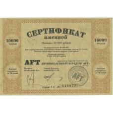 Сертификат именной 10000 рублей