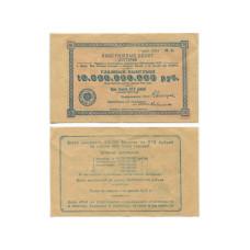 Выигрышный лотерейный билет Народного Комиссариата соц. Обеспечения УССР, 100 рублей 1922 г., № 41