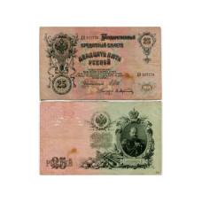 Государственный кредитный билет 25 рублей тип 1909 г.